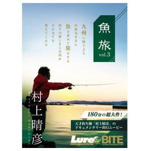 ●【DVD】魚旅 vol.3 村上晴彦 【メール...の商品画像