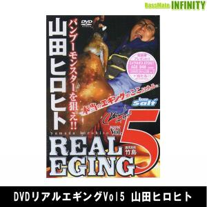 ●【DVD】リアルエギングvol.5 山田ヒロヒト 【メール便配送可】 【まとめ送料割】