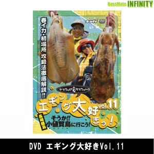 【ご予約商品】●【DVD】ヤマラッピ&タマちゃんのエギング大好き!Vol.11 【メール便配送可】 【まとめ送料割】 ※2月上旬以降発送予定