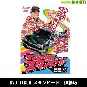 【ご予約商品】●【DVD】TAKUMI(タクミ) スタンピード! 伊藤巧 【メール便配送可】 【まとめ送料割】 ※2月上旬以降発送予定
