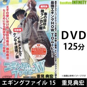 ●【DVD】エギングファイル15 重見典宏 【メール便配送可】 【まとめ送料割】