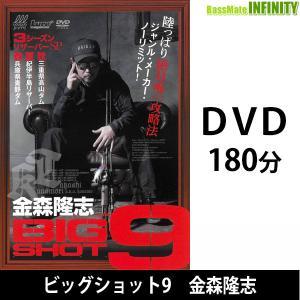 ●【DVD】ビッグショット9 金森隆志 【メール便配送可】 【まとめ送料割】|釣具のバスメイトインフィニティ