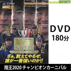 【ご予約商品】●【DVD】ルアマガムービーDX vol.36 陸王2020 チャンピオンカーニバル 【メール便配送可】 【まとめ送料割】 ※5月下旬発売予定|釣具のバスメイトインフィニティ