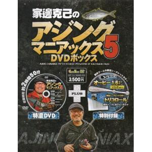 ●【DVD】家邊克己のアジングマニアックス5 DVDボックス 【メール便配送可】 【まとめ送料割】|bass-infinity