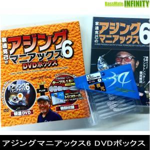●【DVD】家邊克己のアジングマニアックス6 DVDボックス 【メール便配送可】 【まとめ送料割】|bass-infinity