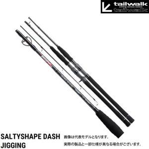 テイルウォーク ソルティシェイプ ダッシュ ジギング S63/180 (スピニング)の商品画像|ナビ