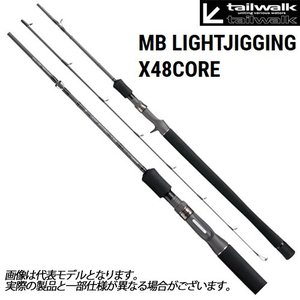 テイルウォーク(tailwalk) MB LIGHTJIGGING X48CORE C63L 16341の商品画像