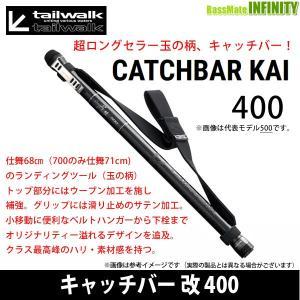 エイテック CATCHBAR 改 400の商品画像|ナビ