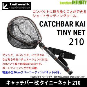 エイテック CATCHBAR 改 TINY NET 210の商品画像 ナビ