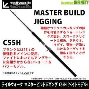テイルウォーク C55H MB JIGGING C55H tailwalkの商品画像 ナビ