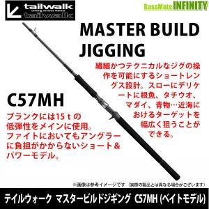 テイルウォーク C57MH MB JIGGING C57MH tailwalkの商品画像|ナビ