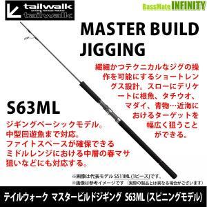 テイルウォーク S63ML MB JIGGING S63ML tailwalkの商品画像 ナビ