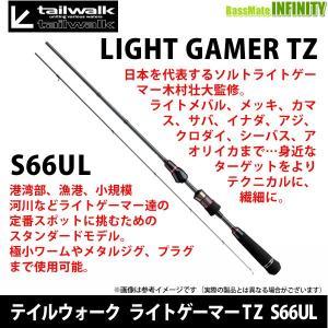 テイルウォーク(tailwalk) ライトゲーマー TZ S66UL (スピニング)の商品画像|ナビ