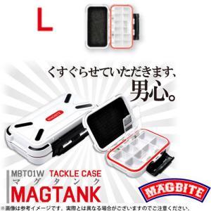 ●ハリミツ マグバイト タックルケース マグタンク MBT01W(ホワイト) Lサイズ 【まとめ送料割】|bass-infinity