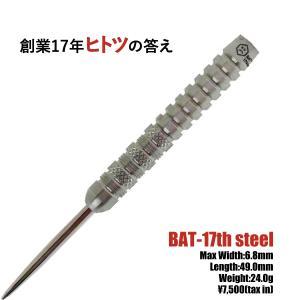 ダーツ バレル BAT DARTS オリジナル 17周年モデル Steel|bat-store