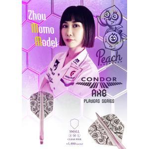ダーツ フライト CONDOR-AXE-Peach コンドル アックス ピーチ bat-store