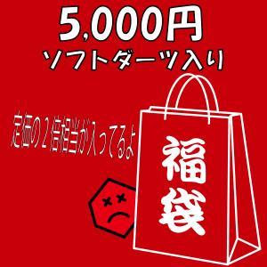 【数量限定】 5,000円福袋 ソフトダーツセット入り|bat-store