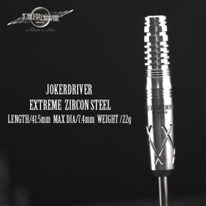 ダーツ バレル JOKER DRIVER EXTREME ZIRCON STEEL|bat-store