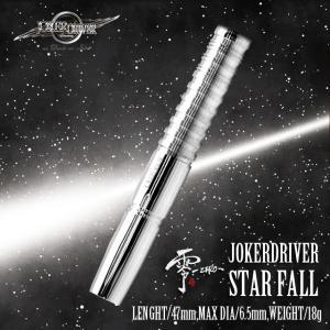 高級 ダーツ バレル JOKER DRIVER 零 ZERO STAR FALL (ジョーカードライバー ゼロ スターフォール)|bat-store