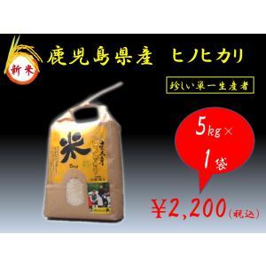 平成29年産 鹿児島県産 ヒノヒカリ ばたやんの米 単一生産...