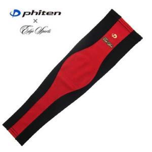 Phiten × EDGE アクアチタンアームサポーター3 EXブラック×レッド(ファイテン×エッジスポーツ)【arm-s】|batdarts