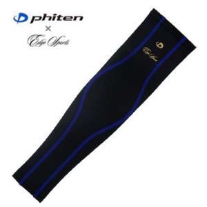 Phiten × EDGE アクアチタンアームサポーター3 ブルー(ファイテン×エッジスポーツ)【arm-s】|batdarts
