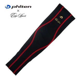 Phiten × EDGE アクアチタンアームサポーター3 レッド(ファイテン×エッジスポーツ)【arm-s】|batdarts