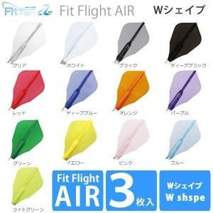 Fit Flight Air ダブルシェイプ(フィットフライトエア)|batdarts