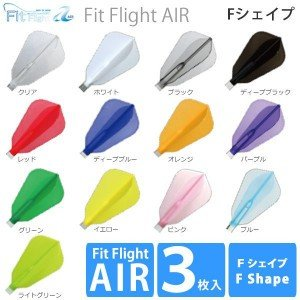 Fit Flight Air Fシェイプ(フィットフライトエア)|batdarts