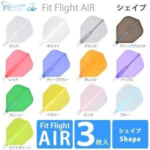 Fit Flight Air シェイプ(フィットフライトエア)|batdarts