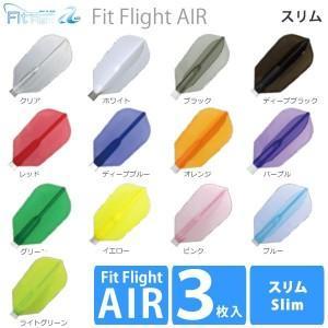 Fit Flight Air スリム(フィットフライトエア)|batdarts