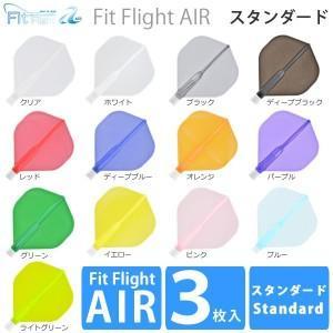 Fit Flight Air スタンダード(フィットフライトエア)|batdarts