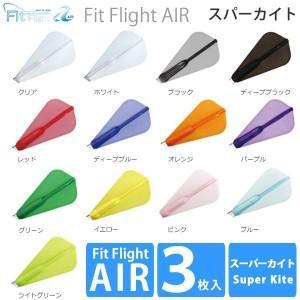 Fit Flight Air スーパーカイト(フィットフライトエア)|batdarts