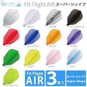 Fit Flight Air スーパーシェイプ(フィットフライトエア)|batdarts