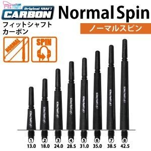 Fit shaft carbon ノーマル・スピン・ブラック(フィットシャフトカーボン ブラック)|batdarts