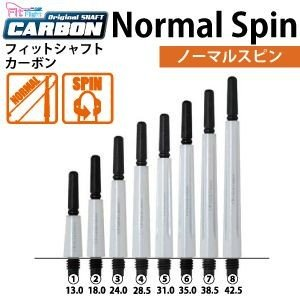 Fit shaft carbon ノーマル・スピン・ホワイト(フィットシャフトカーボン ホワイト)|batdarts