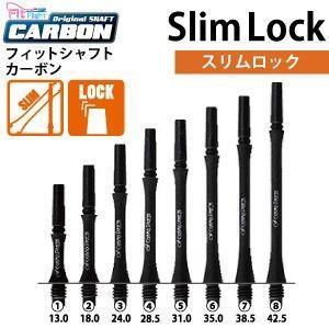 Fit shaft carbon スリム・ロック・ブラック(フィットシャフトカーボン ブラック)|batdarts