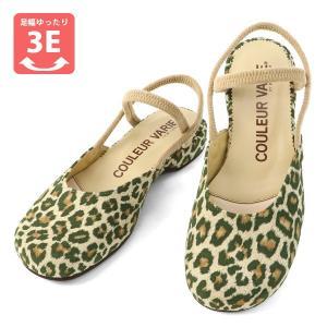 サンダル ダブルストラップ パンサーベージュ パンプス レディース 女性用 日本製 神戸靴 ブランド クロールバリエ COULEUR VARIE No.529203|bath