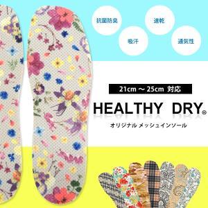 インソール No.7097 ヘルシードライ 吸汗・抗菌・消臭・速乾 機能性|bath