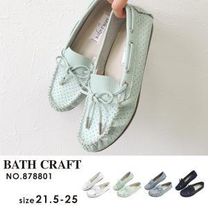 デッキシューズ パンチング バスクラフト No.878801|bath
