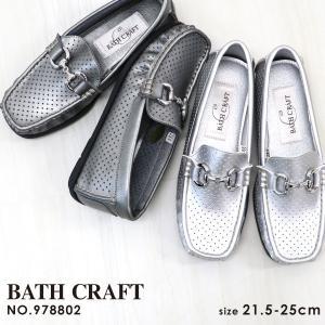 モカシン パンチング メタリック レディース 女性用 軽い ブランド クロールバリエ バスクラフト BATH CRAFT No.978802|bath