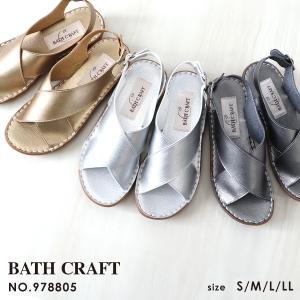 クロスサンダル バックベルト メタリック レディース 女性用 軽い ブランド バスクラフト BATH CRAFT COULEUR VARIE No.978805|bath