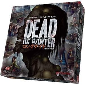 デッド・オブ・ウインター:ロングナイト 完全日本語版 (Dead of Winter: The Lo...