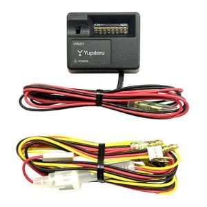 OP-VMU01 ユピテル ドライブレコーダー用 電源直結ユニット 駐車監視 電圧監視機能付