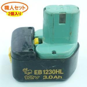 ★安い★2個売り★【EB1230HL】日立用 12Vバッテリ- [職人セット] battery-ichiba
