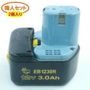 ★安い★2個売り★【EB1230R】日立用 12Vバッテリ- [職人セット] battery-ichiba