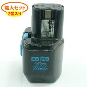 ★安い★2個売り★【EB12B】日立用 12Vバッテリ- [職人セット] battery-ichiba