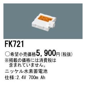 FK721| Panasonic(パナソニック)2.4V/700mAh 誘導灯・非常灯用交換バッテリー