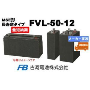 FVL-50-12【古河電池】《送料無料》制御弁式据置鉛蓄電...