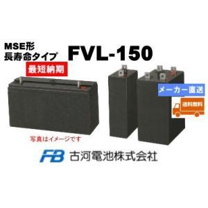 FVL-150【古河電池】《送料無料》制御弁式据置鉛蓄電池(...